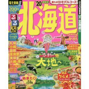 るるぶ北海道 '20最新版