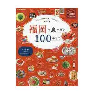 福岡で食べたい100のもの グルメ旅のスタイルガイド