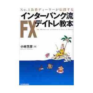 小林 芳彦 著 日本実業出版社 2012年03月