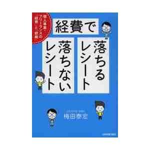 梅田 泰宏 著 日本実業出版社 2014年01月