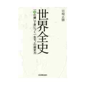 世界全史 「35の鍵」で身につく一生モノの歴史力 / 宮崎 正勝 著