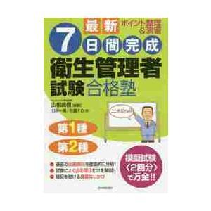 最新7日間完成衛生管理者試験合格塾 第1種第2種 / 山根 義信 編著 books-ogaki