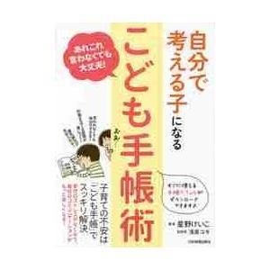星野 けいこ 著 日本実業出版社 2016年07月