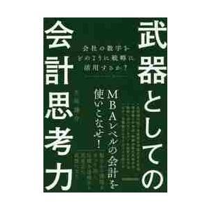 矢部 謙介 著 日本実業出版社 2017年10月