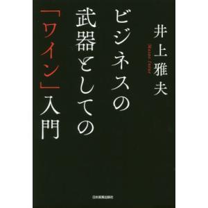 井上 雅夫 著 日本実業出版社 2018年06月