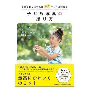 椎名 トモミ 著 日本実業出版社 2018年09月