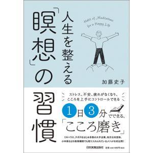 加藤 史子 著 日本実業出版社 2018年10月
