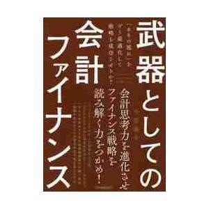 矢部 謙介 著 日本実業出版社 2018年11月