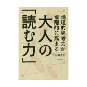 対崎 正宏 著 日本実業出版社 2018年12月