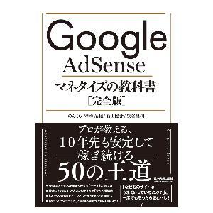 Google AdSenseマネタイズの教科書 完全版 / のんくら 他著