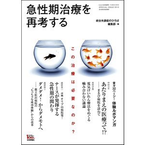 統合失調症のひろば編集部/編 日本評論社 2018年09月
