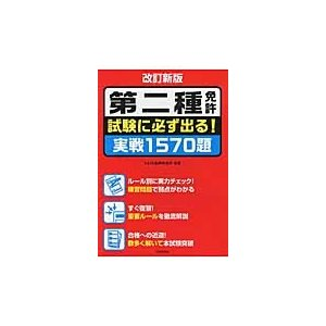 KM自動車教習所 日本文芸社 2017年02月
