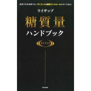 RIZAP 監修 日本文芸社 2017年07月