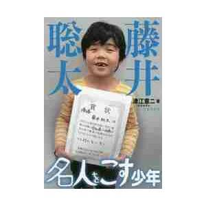 津江 章二 著 日本文芸社 2017年08月