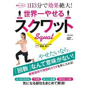 坂詰 真二 監修 日本文芸社 2017年10月