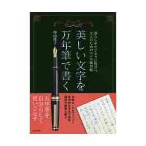 美しい文字を万年筆で書く 暮らしやビジネスに役立つ、大人のためのペン字練習帳 / 中山 佳子 著