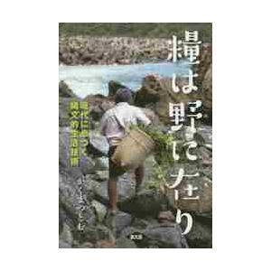 かくま つとむ 著 農山漁村文化協会 2015年03月