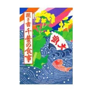 日本の食生活全集 12 / 高橋 在久 他編