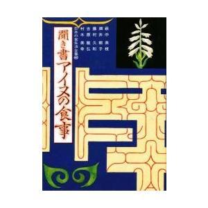 日本の食生活全集 48 / 萩中 美枝 他