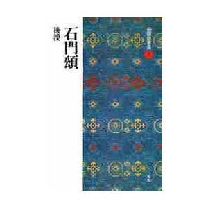 中国法書選 3 石門頌 後漢 解説:西林昭一 釈文:富谷至