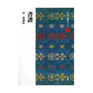 中国法書ガイド 38 書譜 唐 孫過庭