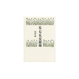 五・七・五交遊録 / 和田誠(イラストレーター)