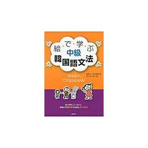 絵で学ぶ中級韓国語文法 / 金 京子 著