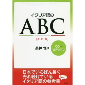 イタリア語のABC 改訂版 CD付 / 長神 悟 著