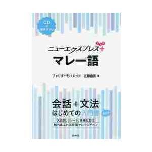 ファリダ・モハメッド/著 近藤由美/著 白水社 2019年02月
