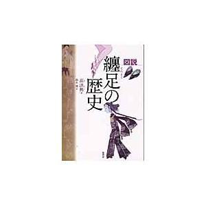 高洪興  鈴木博(翻訳家) 原書房 2009年04月