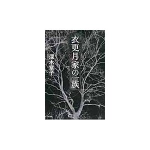 衣更月家の一族 / 深木章子/著