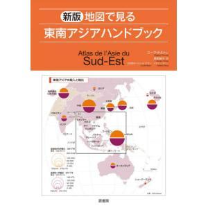 地図で見る東南アジアハンドブック / ユーグ・テルトレ/著 セシル・マラン/地図製作 メラニー・マリ...