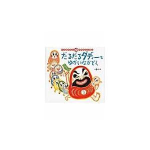 大島妙子/作・絵 ひかりのくに 2012年10月