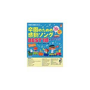 植田 光子 編著 ひかりのくに 2011年12月