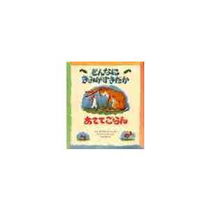 どんなにきみがすきだかあててごらん / S.マクブラットニイ|books-ogaki