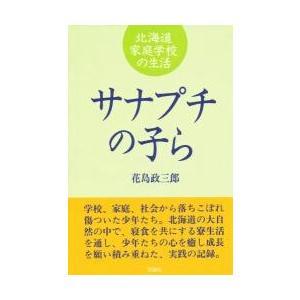 サナプチの子ら 北海道家庭学校の生活 / 花島政三郎/著|京都 大垣書店オンライン