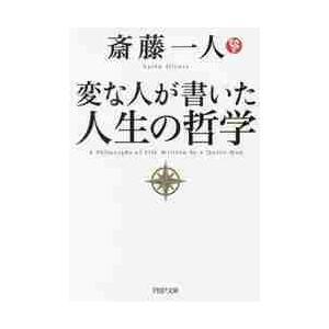変な人が書いた人生の哲学 / 斎藤 一人 著
