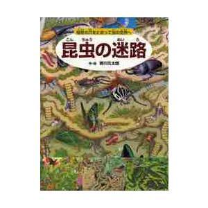 昆虫の迷路〜秘密の穴をとおって虫の世界へ / 香川 元太郎 作・絵