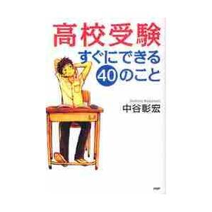 高校受験すぐにできる40のこと / 中谷 彰宏 著