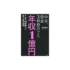 原田 陽平 著 PHP研究所 2014年08月