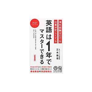 三木 雄信 著 PHP研究所 2017年01月