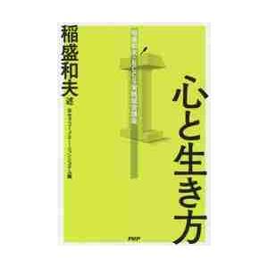 心と生き方 / 稲盛和夫/述 京セラコミュニケーションシステム/編