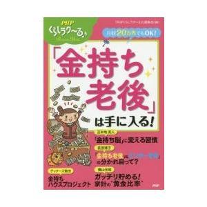 「金持ち老後」は手に入る! 月収20万円でもOK! / 『PHPくらしラク〜