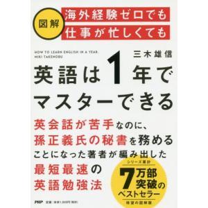 三木雄信/著 PHP研究所 2019年01月