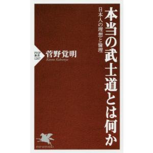 本当の武士道とは何か 日本人の理想と倫理 / 菅野 覚明 著