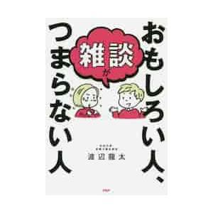 雑談がおもしろい人、つまらない人 / 渡辺龍太/著