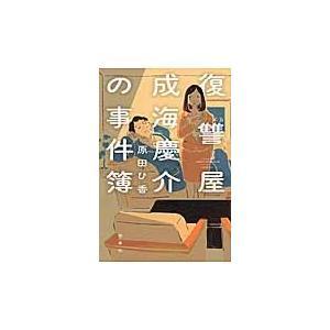 原田 ひ香 著 双葉社 2015年11月