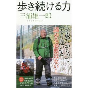 歩き続ける力 / 三浦雄一郎/著