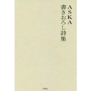 ASKA 書きおろし詩集 / ASKA 著