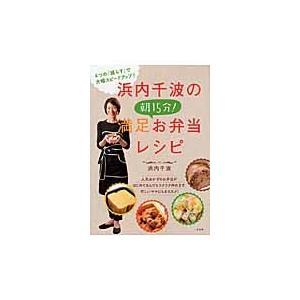 浜内千波の朝15分!満足お弁当レシピ / 浜内千波/著